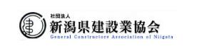 一般社団法人 新潟県建設業協会
